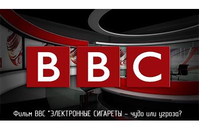 Фильм BBC: Электронные сигареты - чудо или угроза