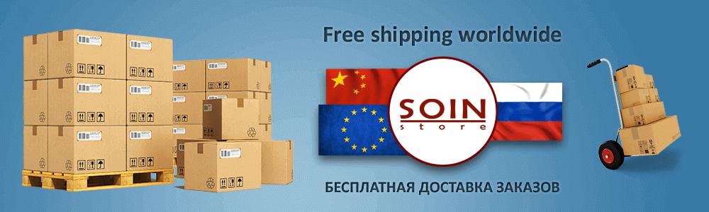 Бесплатная доставка Ваших заказов из Китая в SOIN-STORE.ru